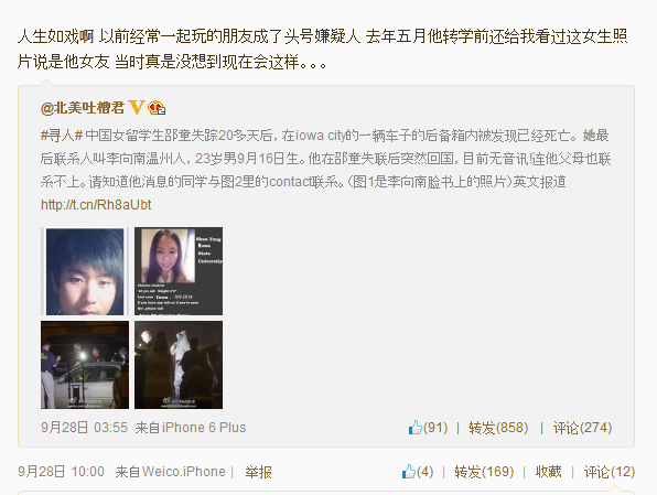 A Weibo user under the account name of Qiya, who claimed to be Li's friend, commented on a news story about the discovery of the body, and wrote of her surprise in learning that Li was considered a person of interest.  She later deleted the post.